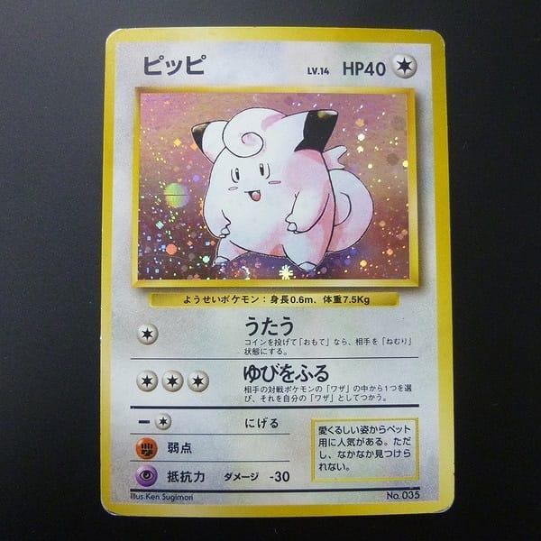 旧裏面 ポケモンカード ピッピ LV.14 キラ 初版 マークなし / 任天堂_1