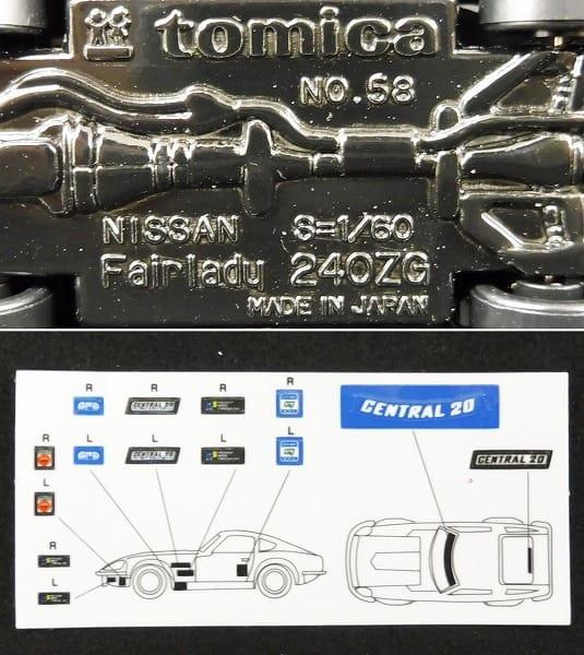 アド特注 日本製トミカ フェアレディ240ZG セントラル20_3