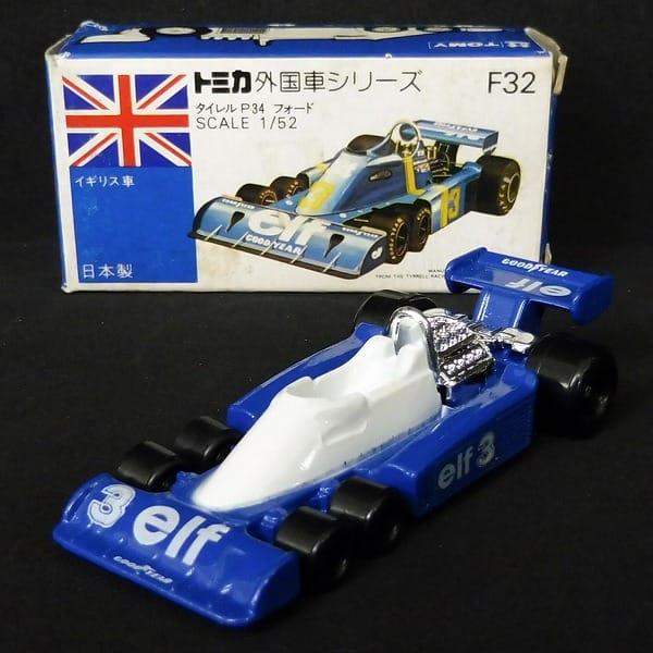 青箱 日本製トミカ タイレルP34 フォード