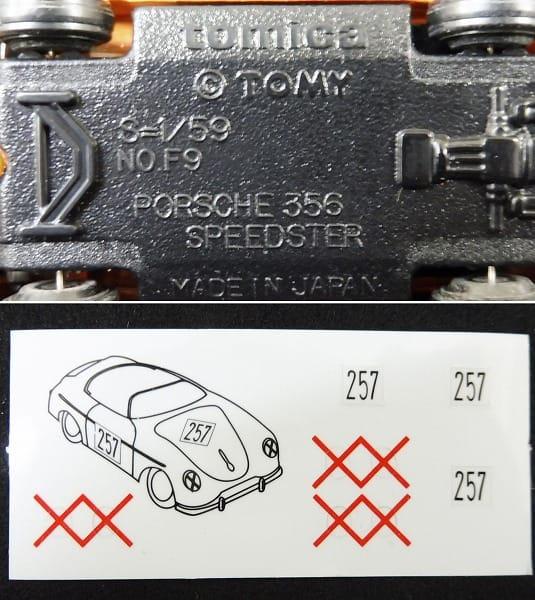 イケダ特注 日本製トミカ ポルシェ356A スピードスター_3