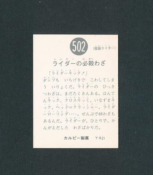 カルビー 仮面ライダースナック カード 502 YR21版_2