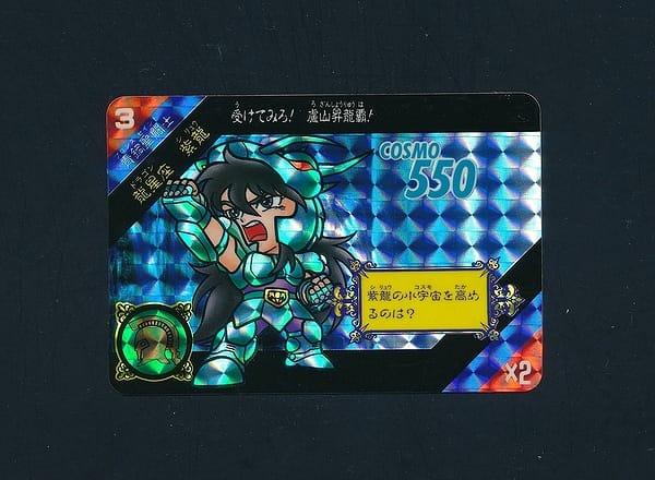 聖闘士星矢 カードダス セイントパラダイス ACT1 3 紫龍_1