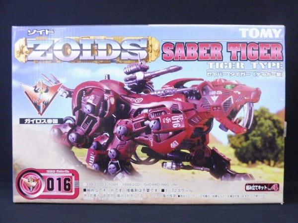 ZOIDS 1/72 016 セイバータイガー タイガー型_1