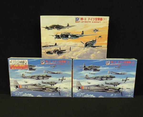 ピットロード 1/700 WW-Ⅱ ドイツ空軍機 1 2 他_1