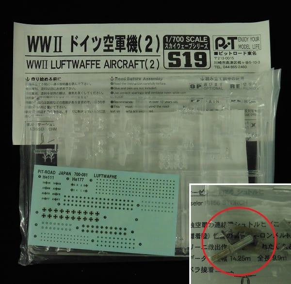 ピットロード 1/700 WW-Ⅱ ドイツ空軍機 1 2 他_3