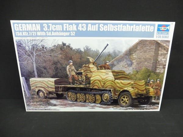 トランペッター 1/35 Sd.Kfz.7/2 Flak37 & トレーラー_1