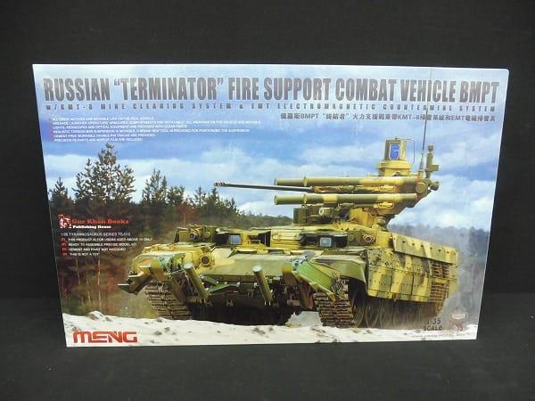 MENG 1/35 露 BMPT 火力支援戦車 ターミネーター_1