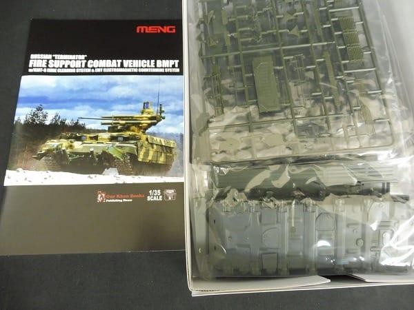 MENG 1/35 露 BMPT 火力支援戦車 ターミネーター_2