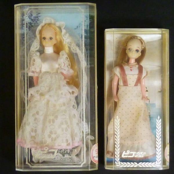 旧タカラ 当時物 ピコ 1970年代 2体 / ドール 人形_1