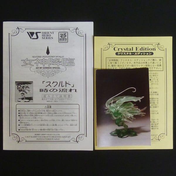 ボークス ガレキ 1/8 女神降臨 スクルド 時の流れ_2