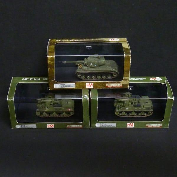 ホビーマスター 1/72 M26 パーシング 第70戦車大隊他_1