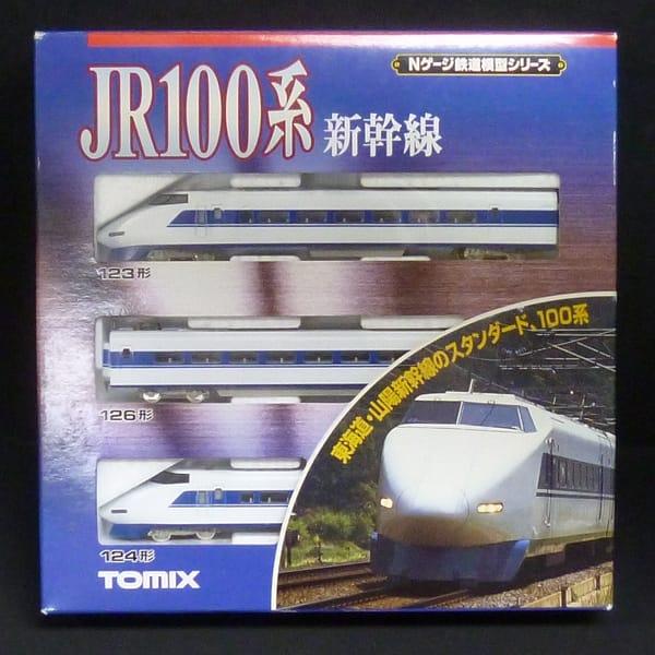TOMIX Nゲージ JR100系東海道・山陽新幹線基本セット_1