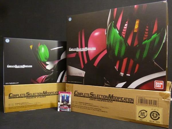 CSM ディケイドライバー ライダーカード 特典付 限定_1
