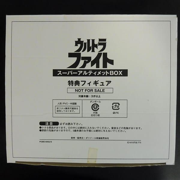 ウルトラファイト 特典フィギュア ウルトラセブン 他_1