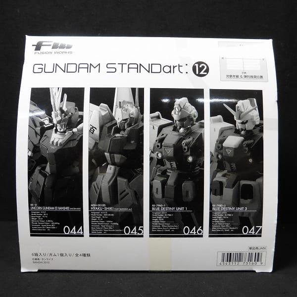 FW GUNDAM STANDart: 12 1BOX 百式 他 / 全4種_1