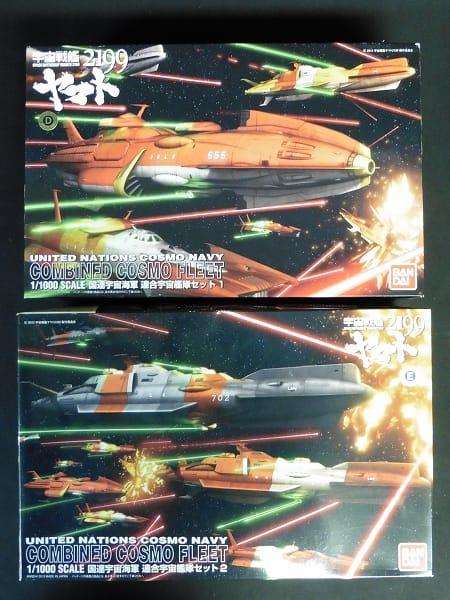 宇宙戦艦 ヤマト 2199 1/1000 連合宇宙艦隊セット 1 2_1