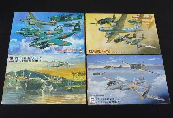 ピットロード 1/700 WW-II 日本海軍機 本土防空戦 他_1