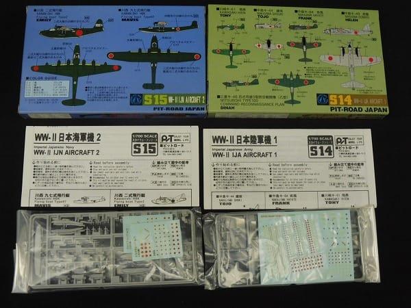 ピットロード 1/700 WW-II 日本海軍機 本土防空戦 他_2