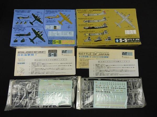 ピットロード 1/700 WW-II 日本海軍機 本土防空戦 他_3