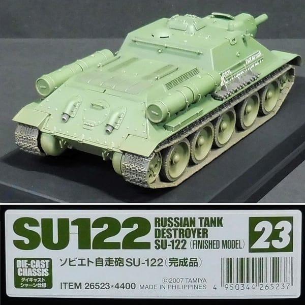 タミヤ 1/48 ソビエト自走砲 SU-122 完成品 / ソ連 戦車_3