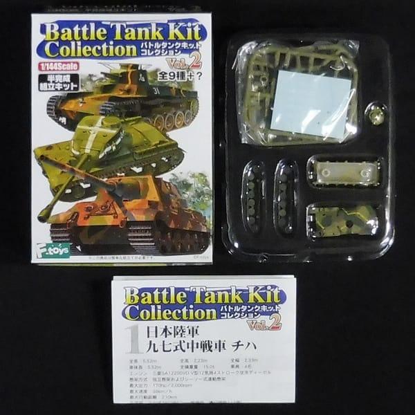 バトルタンクキットコレクション2 九七式中戦車 チハ A_1