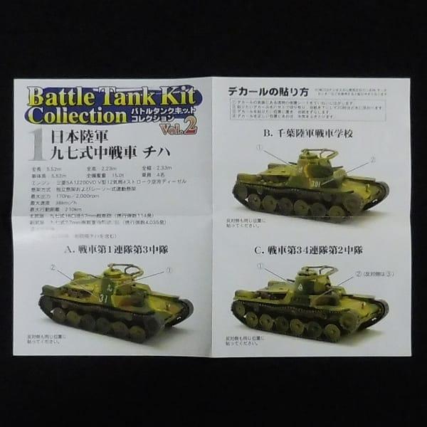 バトルタンクキットコレクション2 九七式中戦車 チハ A_3