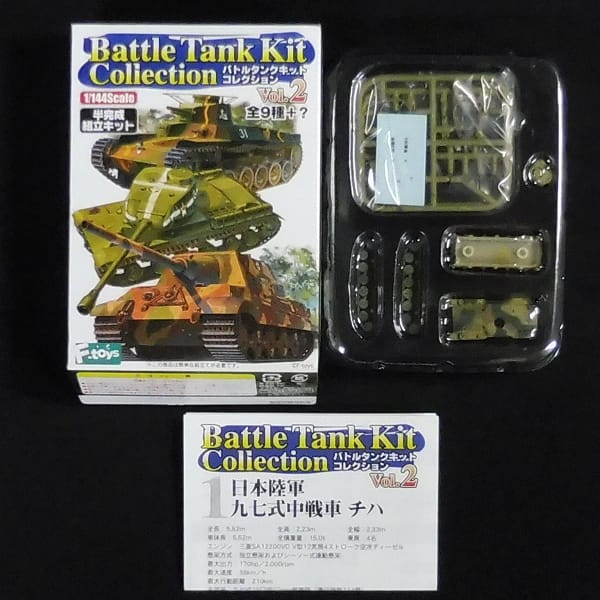 バトルタンクキットコレクション2 九七式中戦車 チハ C