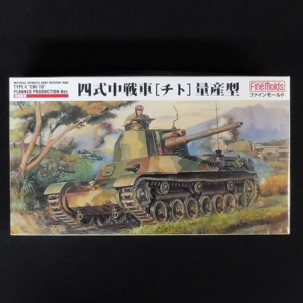 ファインモールド 1/35 四式中戦車 チト 量産型