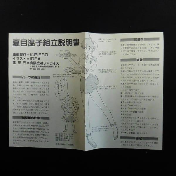 リアライズ 万能文化猫娘 夏目温子(ヌクヌク) / ガレージキット_3