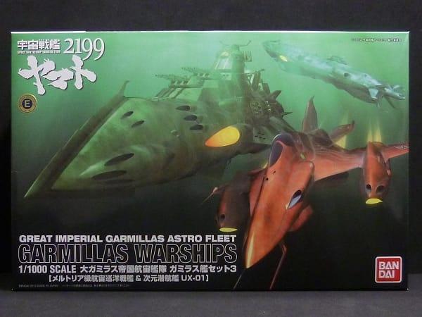 1/1000 大ガミラス帝国航宙艦隊 ガミラス艦セット3 2199_1
