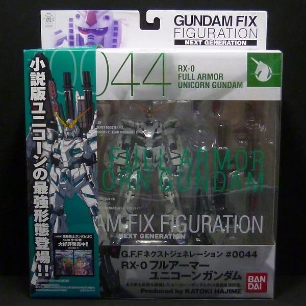 GFF NG #0044 RX-0 フルアーマー ユニコーンガンダム_1