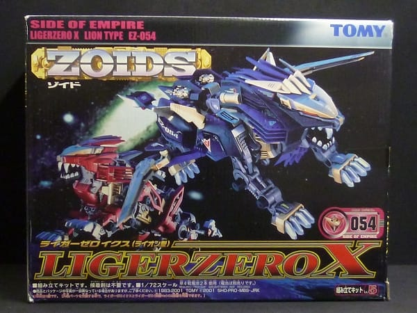 ZOIDS 1/72 ライガーゼロイクス ライオン型 054