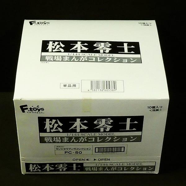 F-toys 1/144 松本零士 戦場まんがコレクション / 食玩_1