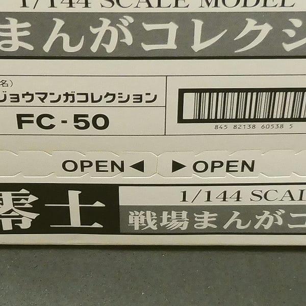 F-toys 1/144 松本零士 戦場まんがコレクション / 食玩_2
