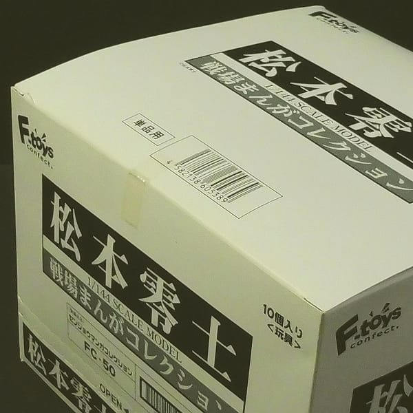 F-toys 1/144 松本零士 戦場まんがコレクション / 食玩_3