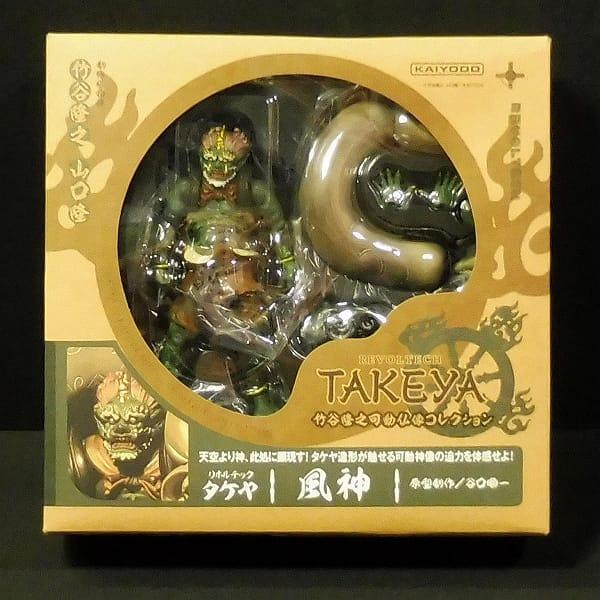 海洋堂 リボルテック タケヤ 風神 可動仏像コレクション_1