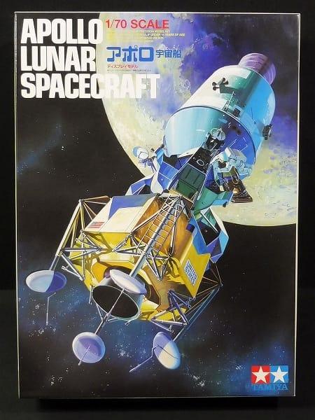 タミヤ 1/70 復刻版 アポロ宇宙船 月着陸船 司令船_1