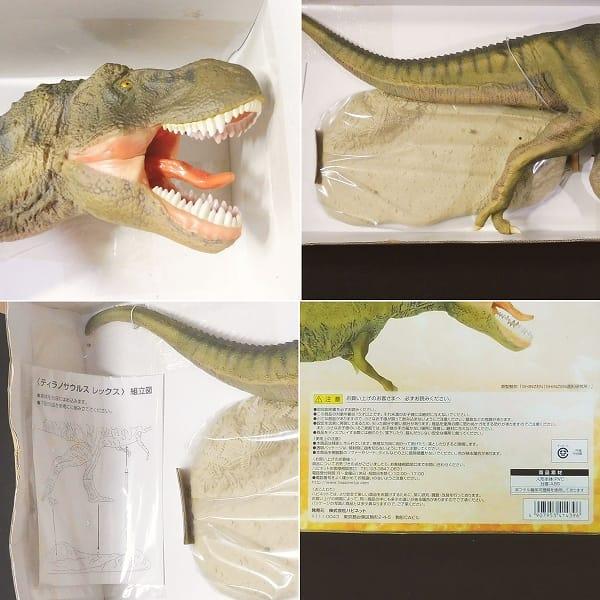 ハピネット ティラノサウルス レックス /恐竜フィギュア_3