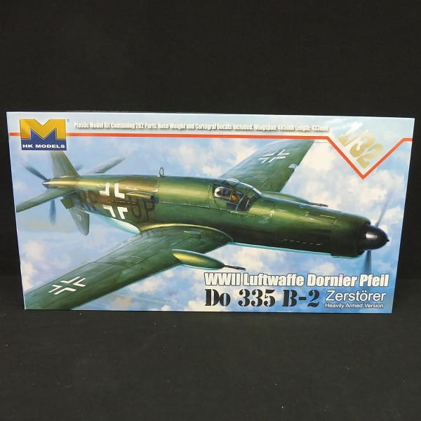 HKモデル 1/32 WWII ドイツ空軍 ドルニエ Do335B-2_1