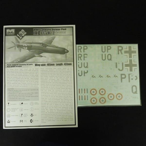 HKモデル 1/32 WWII ドイツ空軍 ドルニエ Do335B-2_2