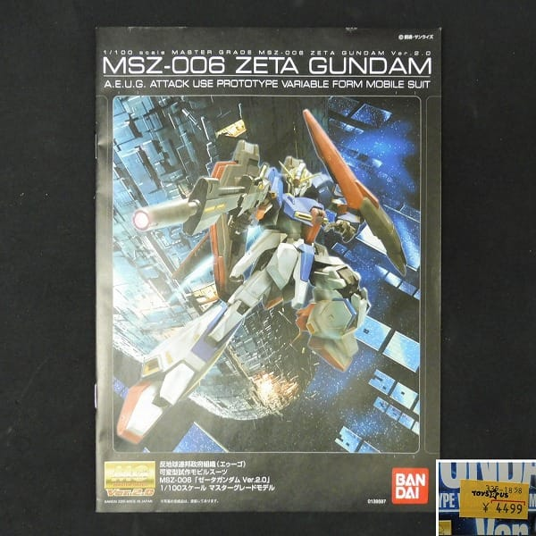 MG 1/100 MSZ-006 ゼータガンダム ver.2.0_3