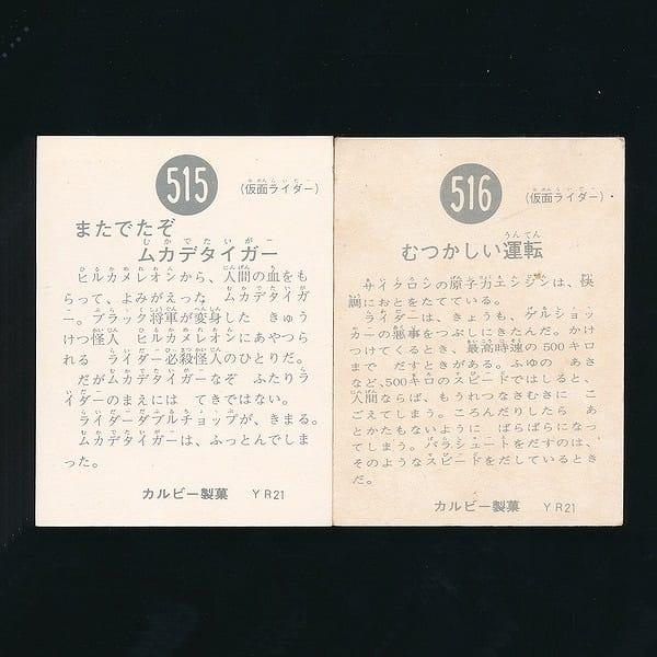 カルビー 当時物 旧 仮面ライダー カード 515 516 YR21_2