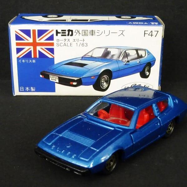 青箱 日本製トミカ 外国車シリーズ ロータス エリート_1