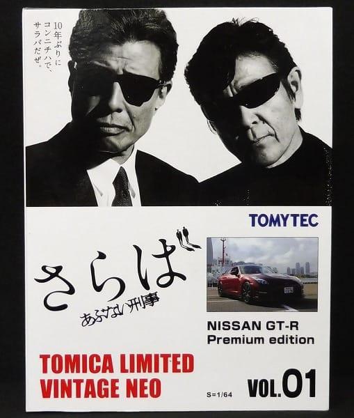 トミカ LV-N さらばあぶない刑事 VOL.01 日産 GT-R_1