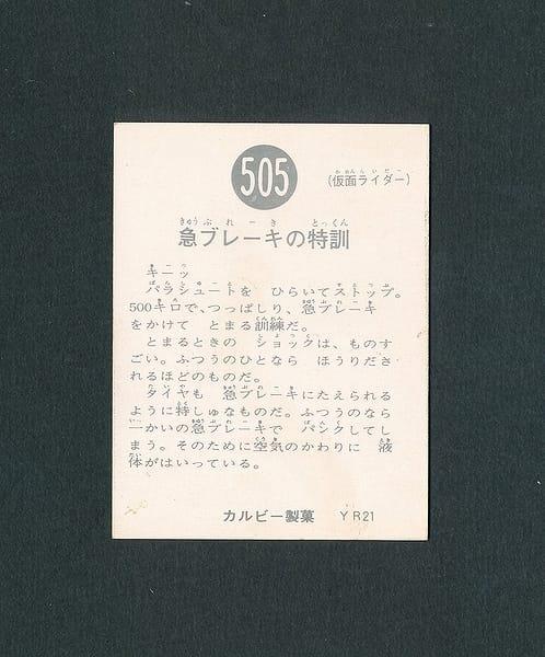 カルビー 旧 仮面ライダースナックカード 505 YR21_2