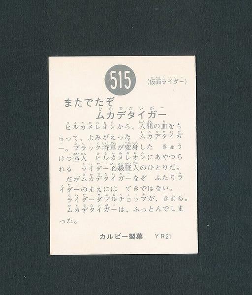 カルビー 旧 仮面ライダースナックカード 515 YR21_2