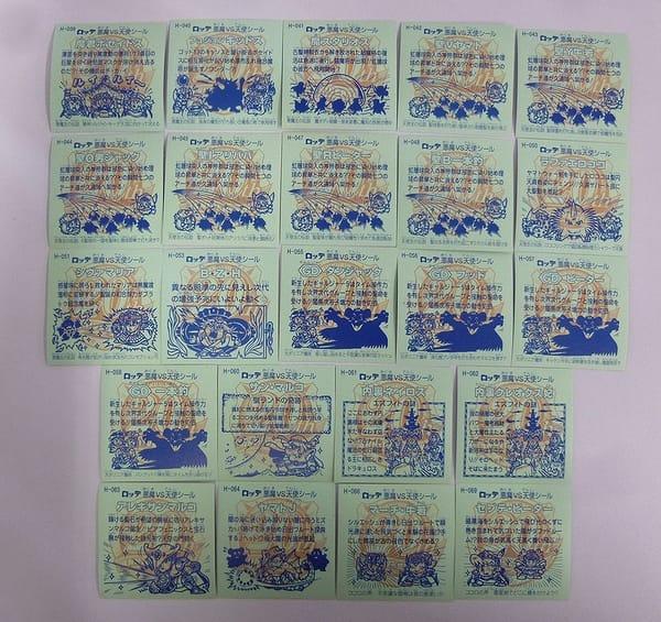 ビックリマン 20th アニバーサリー レインボー版 23種類_2