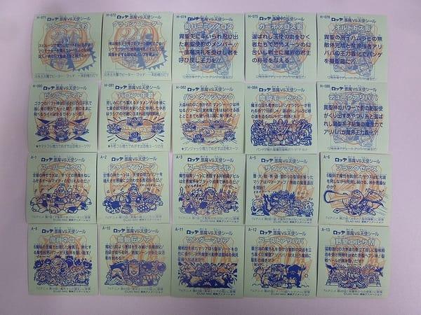 ビックリマン 20th アニバーサリー レインボー版 20種類_2