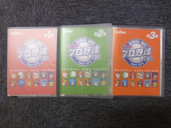 カルビー プロ野球カード 2004年 カードホルダー 203枚_1