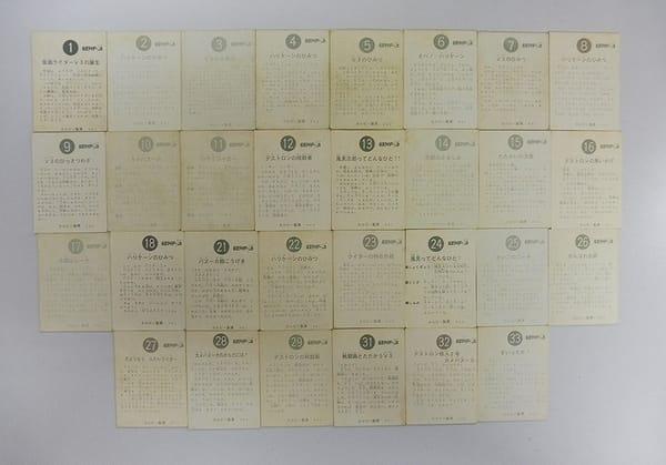 カルビー 旧 仮面ライダーV3 カード 30枚 / No.1~33_2